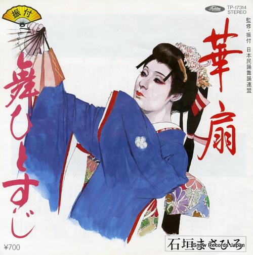 ISHIGAKI MASAHIRO - hanaogi - 7'' 1枚