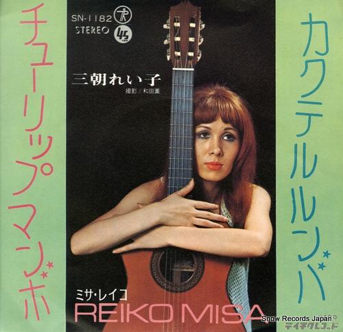 MISA REIKO - cocktail rumba - 7'' 1枚