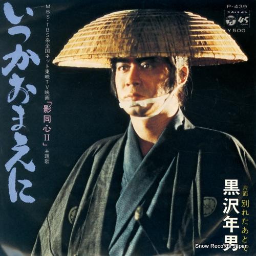 KUROSAWA TOSHIO - itsuka omae ni - 7'' 1枚