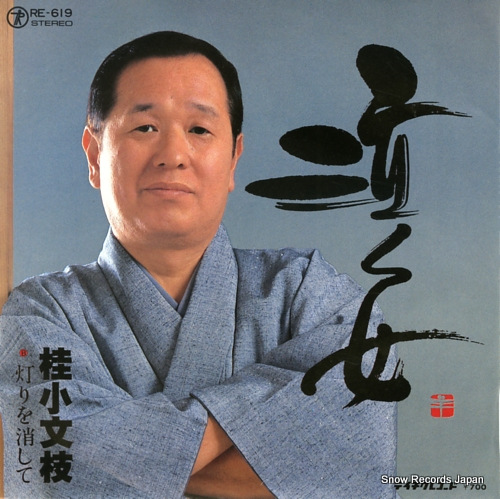 KATSURA KOBUNSHI - naku onna - 7'' 1枚