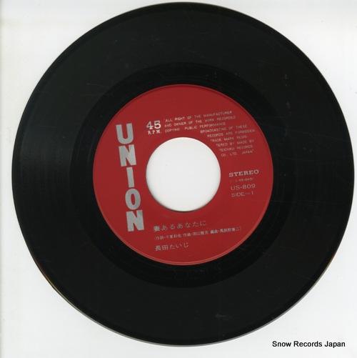 OSADA, TAIJI tsuma aru anata ni US-809 - disc