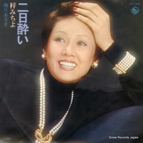AZUSA, MICHIYO futsuka yoi BS-1995 - front cover