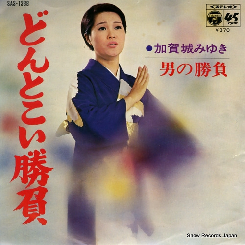 KAGAJO, MIYUKI donto koi shobu SAS-1338 - front cover