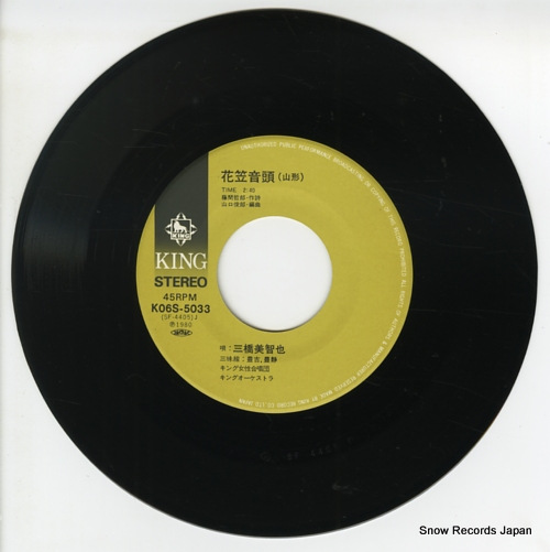 MIHASHI, MICHIYA hanagasa ondo K06S5033 - disc