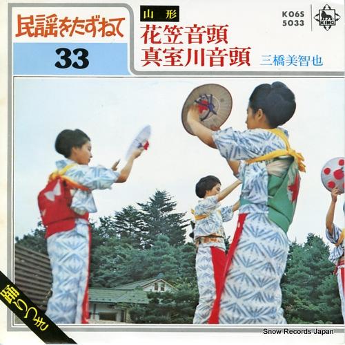 MIHASHI, MICHIYA hanagasa ondo K06S5033 - front cover