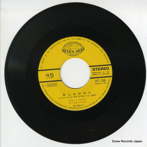 BILLY BANBAN kanashimi no naka ni HIT-758 - disc
