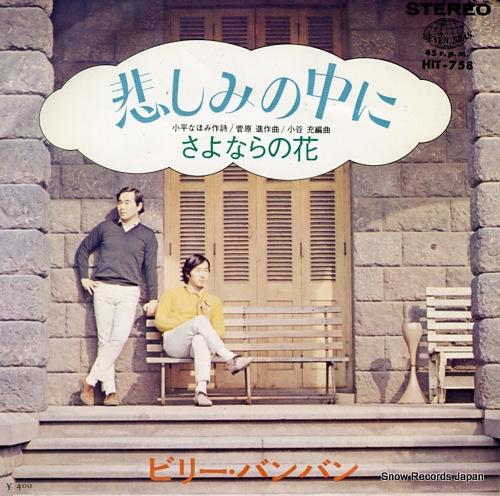 BILLY BANBAN kanashimi no naka ni HIT-758 - front cover