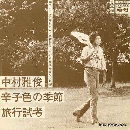 NAKAMURA MASATOSHI - karashi iro no kisetsu - 45T x 1