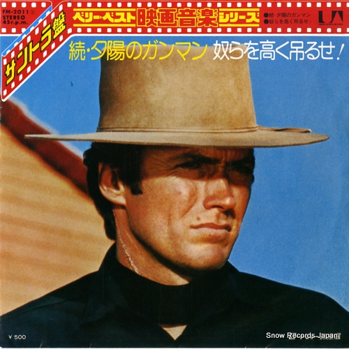 MORRICONE ENNIO - the good the bad and the ugly - 45T x 1