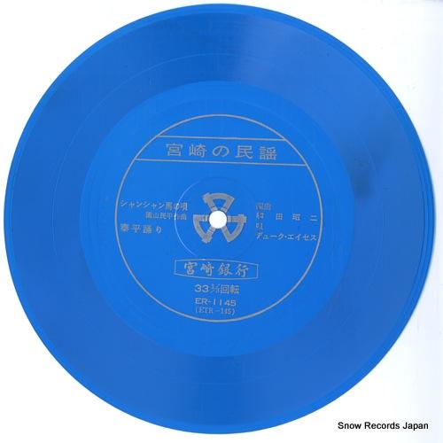 DUKE ACES miyazaki no minyou ER-1145 - disc