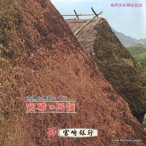 DUKE ACES - miyazaki no minyou - 45T x 1