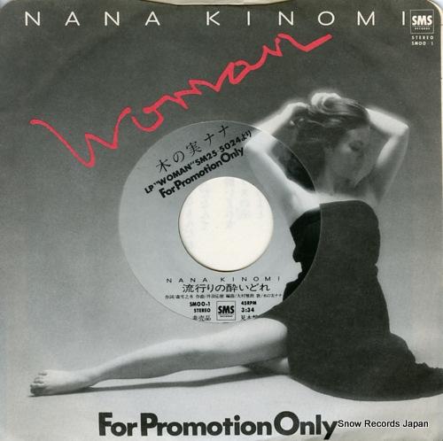 KINOMI NANA - hayari no yoidore - 45T x 1