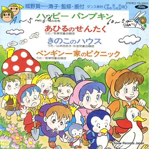 ICHIJOU, MIYUKI happy pumpkin TS-30013 - front cover