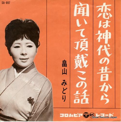 HATAKEYAMA MIDORI - koi wa kamiyo no mukashi kara - 45T x 1