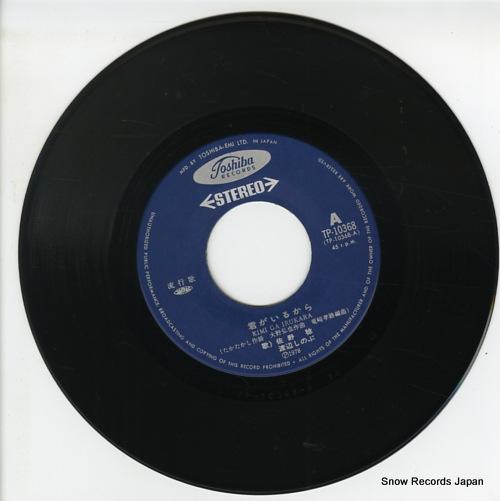 SANO, MINORU, AND SHINOBU WATANABE kimi ga irukara TP-10368 - disc