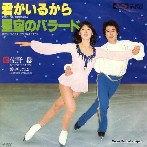 SANO, MINORU, AND SHINOBU WATANABE kimi ga irukara TP-10368 - front cover