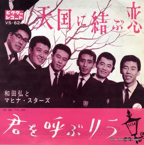 WADA, HIROSHI, AND HIS MAHINASTARS tengoku ni musubu koi VS-624 - front cover