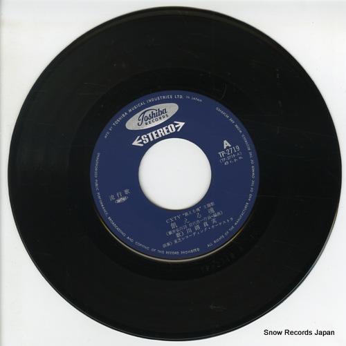 KAWAJI, MAMI ueru tamashii TP-2719 - disc
