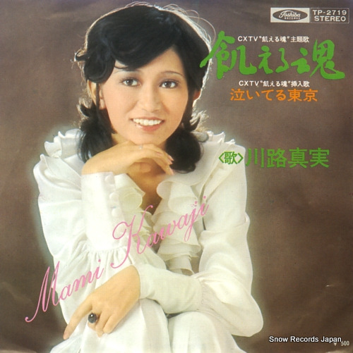 KAWAJI, MAMI ueru tamashii TP-2719 - front cover