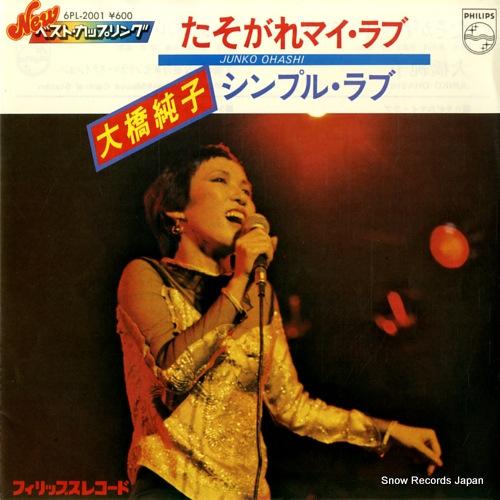 大橋純子 たそがれマイ・ラブ 6PL-2001