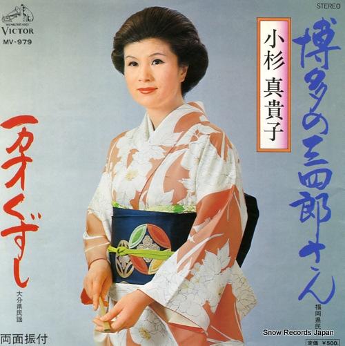 KOSUGI MAKIKO - hakata no sanshirosan - 45T x 1