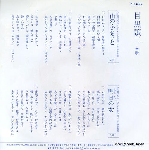 MEGURO JOUJI yama no furusato