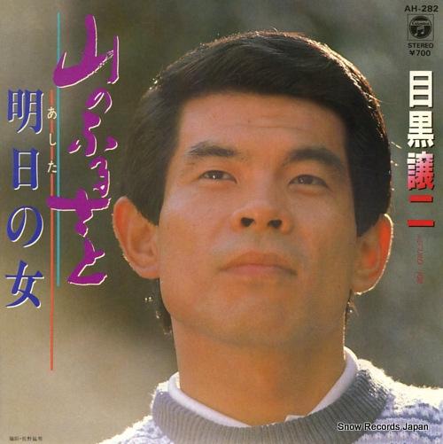 MEGURO JOUJI - yama no furusato - 45T x 1