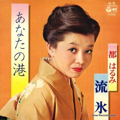 MIYAKO HARUMI - anata no minato - 45T x 1