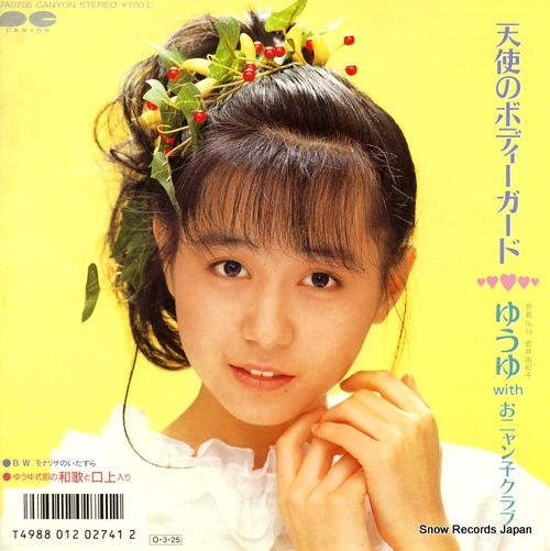IWAI, YUKIKO tenshi no body guard 7A0705 - front cover