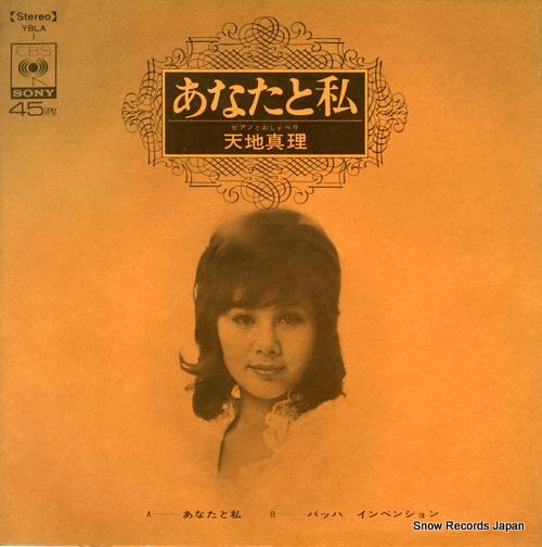 AMACHI, MARI anata to watshi YBLA1 - front cover