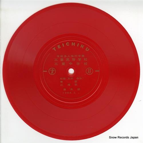 MIE KOTOGAKKO kouka GM507 - disc