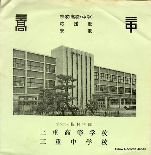 MIE KOTOGAKKO kouka GM507 - front cover