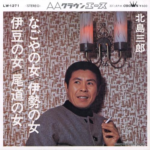 KITAJIMA SABURO - nagoya no hito - 45T x 1