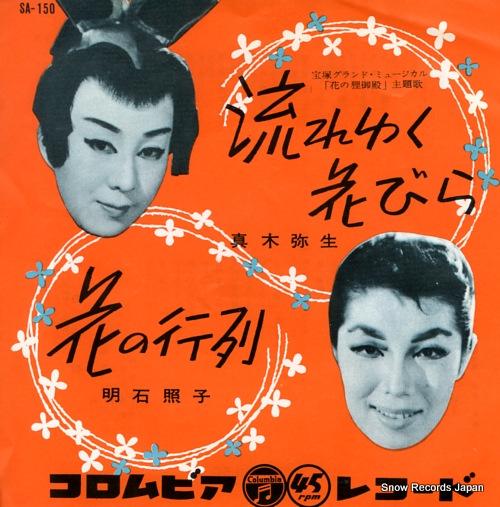MAKI YAYOI - nagareyuku hanabira - 45T x 1