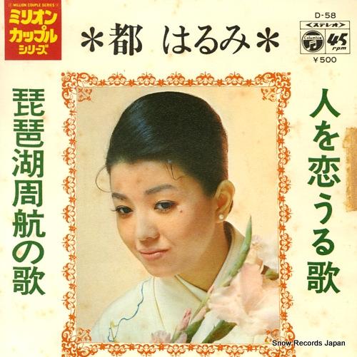 MIYAKO HARUMI - hito o kouru uta - 45T x 1