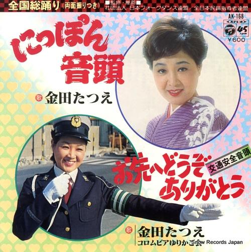 KANEDA TATSUE - nippon ondo - 45T x 1
