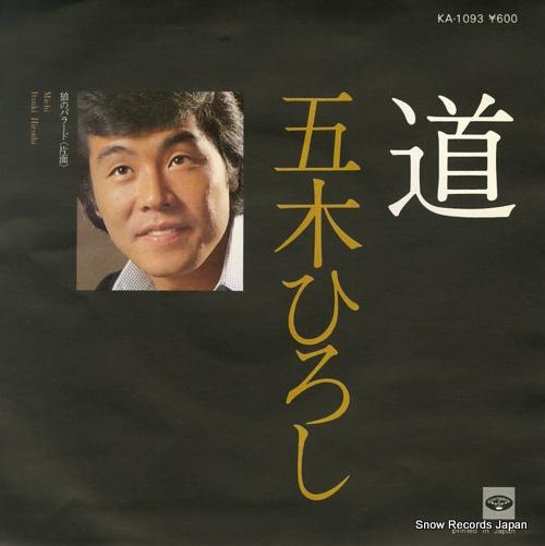 ITSUKI HIROSHI - michi - 45T x 1