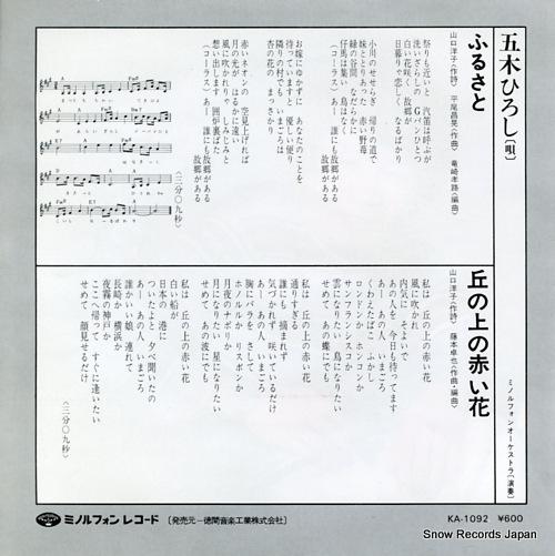 ITSUKI HIROSHI furusato