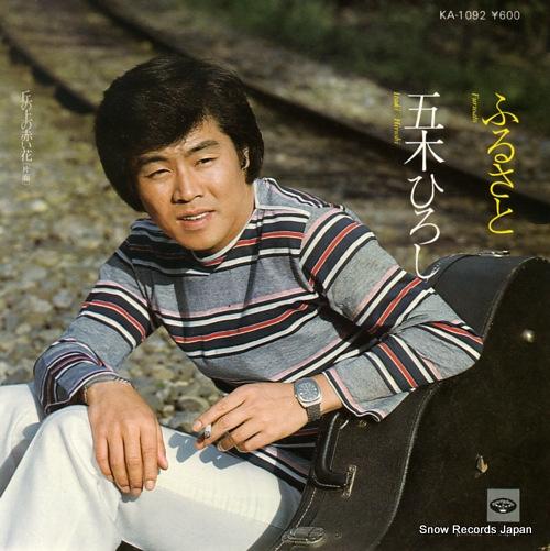 ITSUKI HIROSHI - furusato - 45T x 1