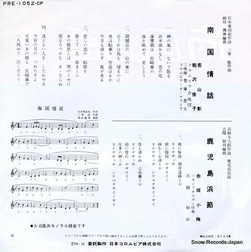 WAKAYAMA AKIRA AND YOSHIKO NOUZAWA nangoku jowa