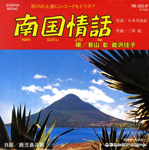 WAKAYAMA, AKIRA, AND YOSHIKO NOUZAWA nangoku jowa PRE-1052-CP - front cover