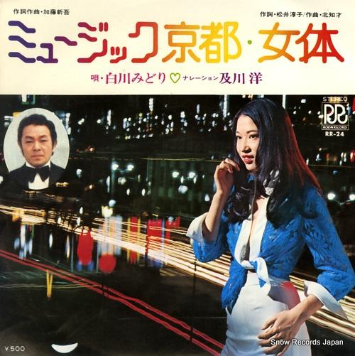 SHIROKAWA MIDORI - music kyoto - 45T x 1