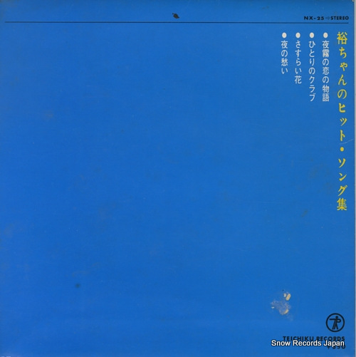 ISHIHARA YUJIRO yuchan no hit song syu