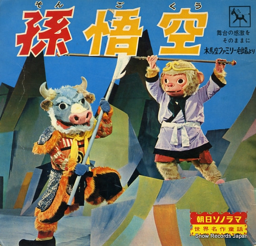 IZUMI TAKU - songoku - 45T x 1