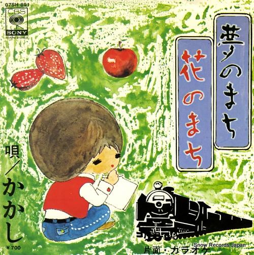 KAKASHI - yume no machi hana no machi - 45T x 1