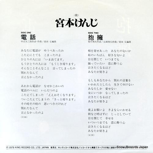 MIYAMOTO KENJI denwa
