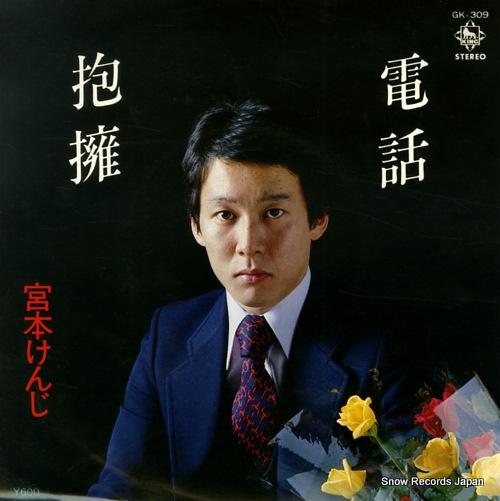 MIYAMOTO KENJI - denwa - 45T x 1