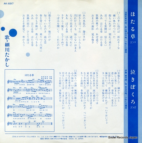 HOSOKAWA TAKASHI hotarukusa