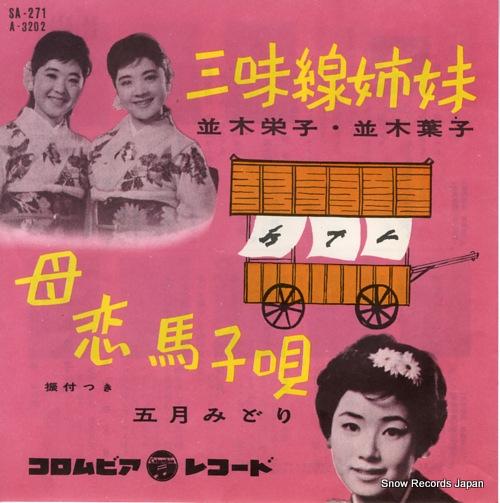 NAMIKI EIKO AND YOKO NAMIKI - shamisen shimai - 45T x 1