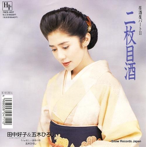 TANAKA YOSHIKO AND HIROSHI ITSUKI - nimaimezake - 45T x 1